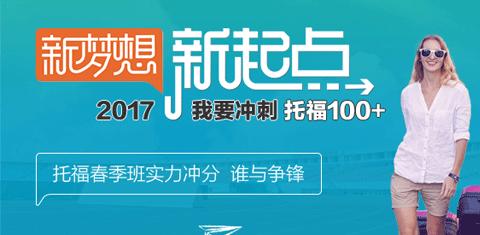 2017年环球托福春季班