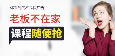 阳春三月3.15特惠 环球春季特价课程抢报