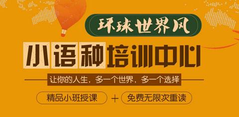 重庆环球小语种课程
