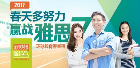 重庆环球教育春季班