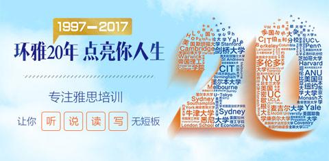 环球教育20周年庆优惠活动