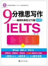 """""""9分雅思写作--杨涛经典范文70篇"""""""