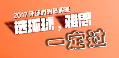 重庆环球教育暑假班