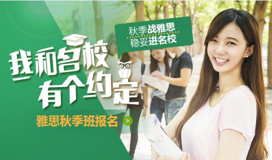 重庆环球教育秋季班