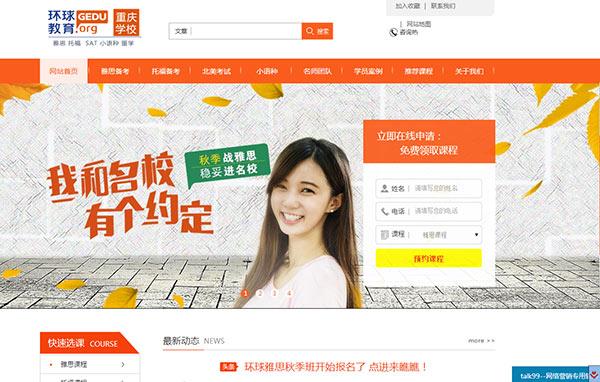 重庆环球雅思新站头部展示