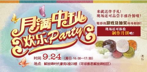 环球教育中秋Party