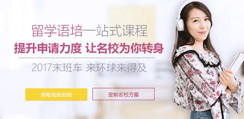 重庆环球留学+语培一站式课程
