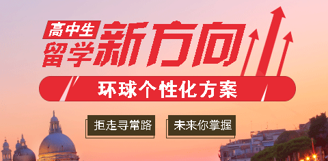 2018重庆高中生留学新趋势
