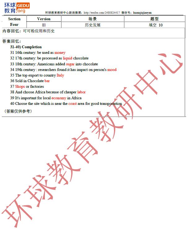 2017.12.9雅思听力考试机经-3