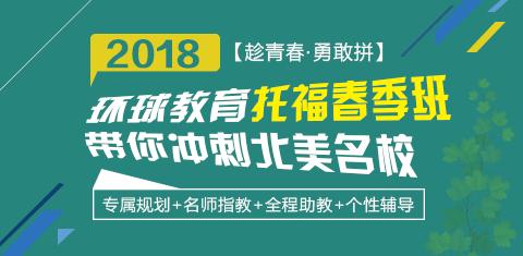 2018重庆环球教育-托福培训春季班