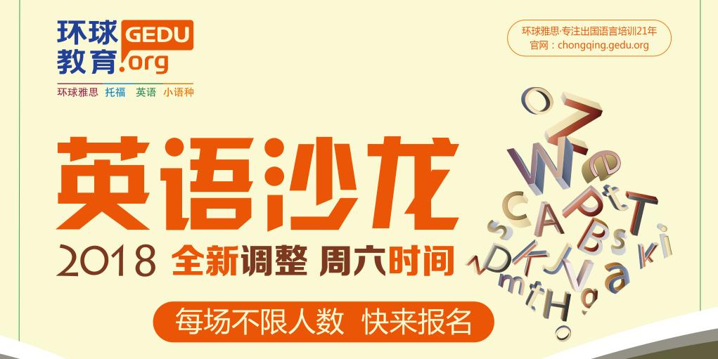 重庆环球教育-英语沙龙