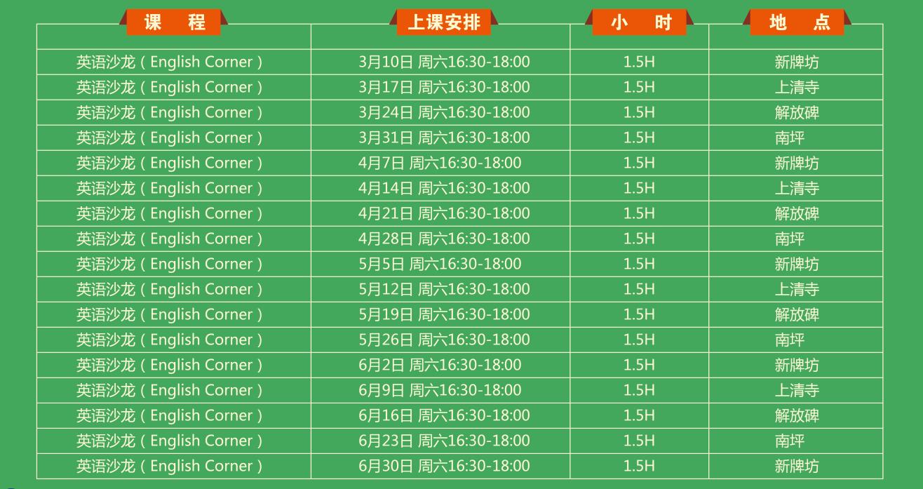 重庆环球教育-英语沙龙课程安排
