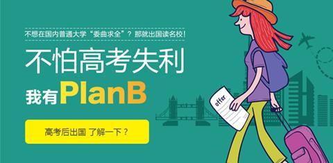 2018重庆高考生-考后新方向,重庆高考后如何留学