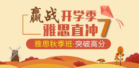 2018重庆环球教育-雅思秋季班预报名开始了!