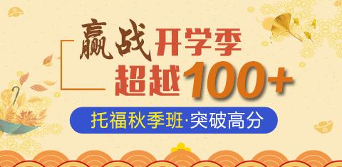 2018重庆环球教育-托福秋季班预报名开始了!