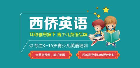2018重庆环球教育西侨青少英语培训