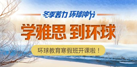 2019重庆环球教育-雅思寒假班预报名开始了!