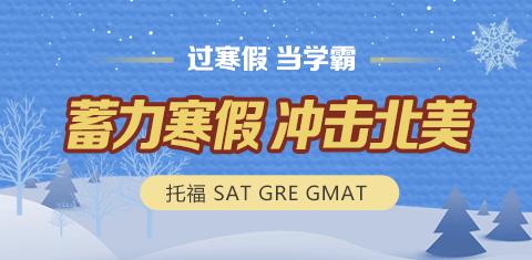 2018重庆环球教育-托福寒假班预报名开始了!