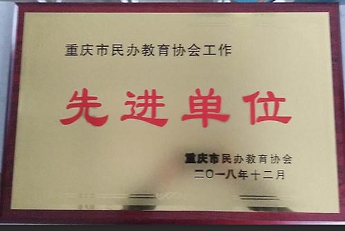 """重庆环球荣获""""重庆民办教育先进单位""""称号"""