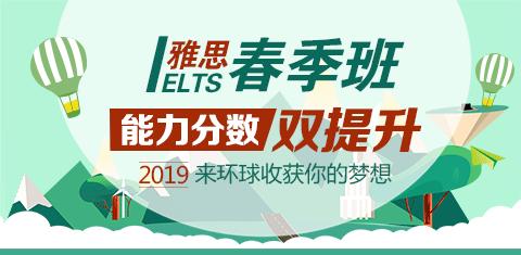2019重庆环球教育-雅思培训春季班报名开始!