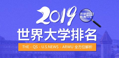 重庆环球教育为你解析-2019世界大学排名