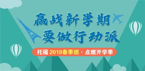 2019重庆托福培训-春季班开课了!