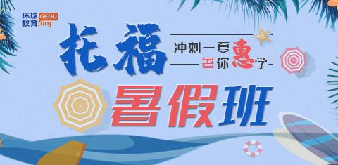 2019重庆环球教育-托福培训暑期班报名开始!