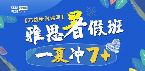 2019重庆雅思培训-暑期班开课了!