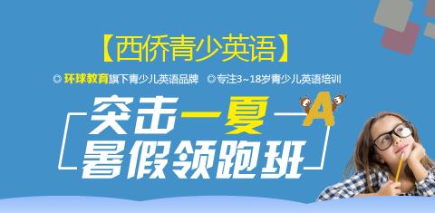 2019重庆环球教育西侨青少英语培训暑期班预报名开始啦~