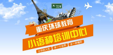 重庆环球教育-小语种培训报名开始!