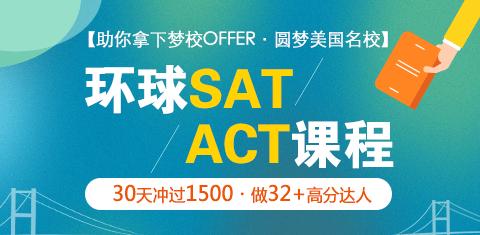 重庆环球教育sat精品课程