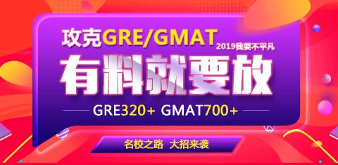 重庆环球教育gre/gmat精品课程