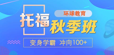 2019重庆托福培训-秋季班开课了!