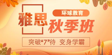 2019重庆环球教育-ope体育官网app秋季班预报名开始!