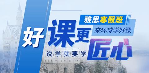 重庆环球教育-雅思寒假班报名开始