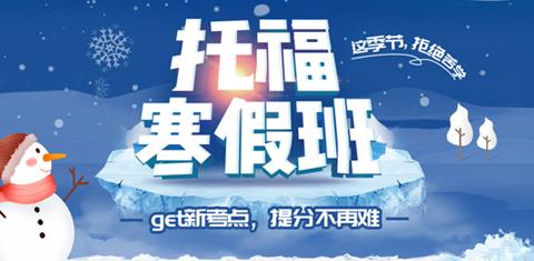 重庆托福培训-寒假班专题