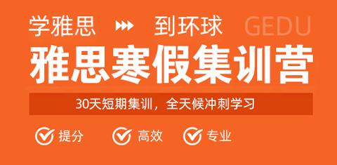 重庆环球雅思寒假集训营
