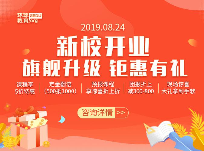 8.24环球教育济南泉城路新校开业,钜惠有礼!