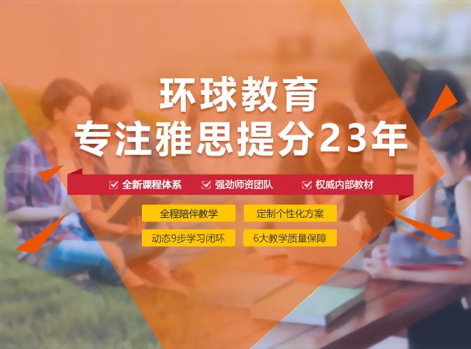 环球专注ope体育官网app/托福出国语培23年,重点提分!