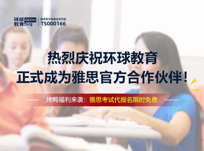 环球教育成为雅思考试官方合作伙伴 提供免费代报名服务