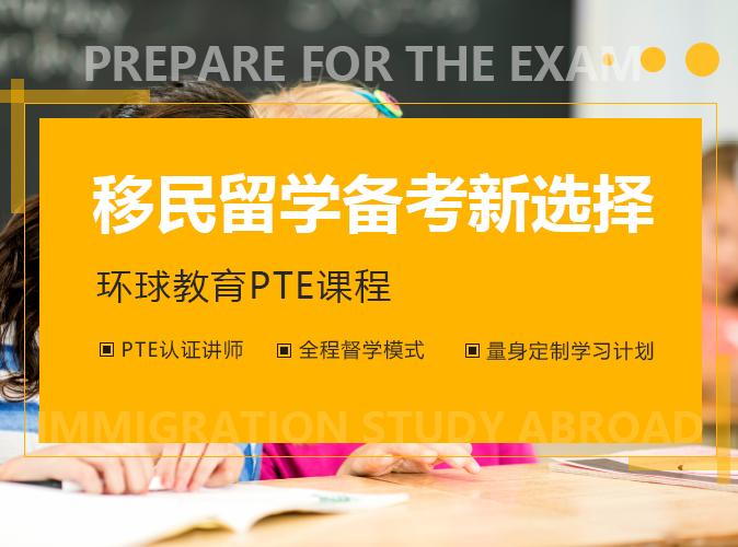 移民留学备考新选择,环球教育PTE课程带你飞过目标分!