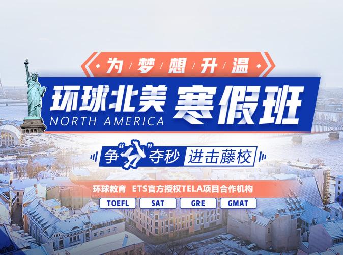 济南环球教育托福寒假课程已更新,预约立减3000元!