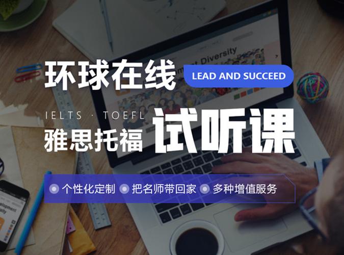 ope体育官网app托福在线课程,随时随地学习直达目标分!