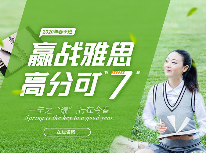 ope体育官网app春季班限时特惠,报名立减3000元!