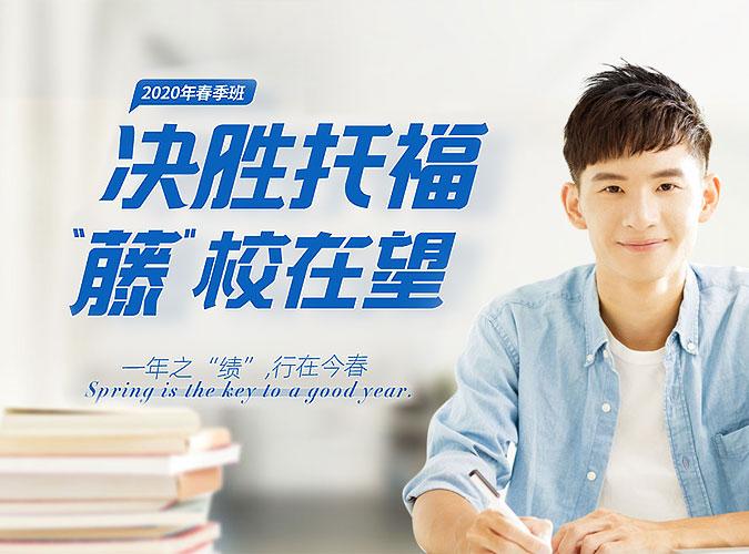 济南环球教育托福春季课程已更新,预约立减3000元!