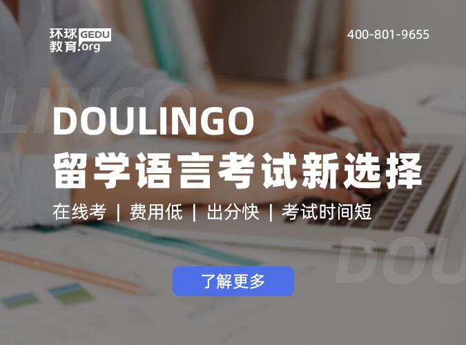留学语言考试新选择-多邻国语言测试培训招生中