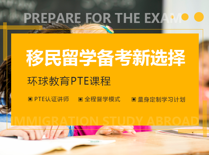 PTE培训留学移民考试新选择,报名享88折!