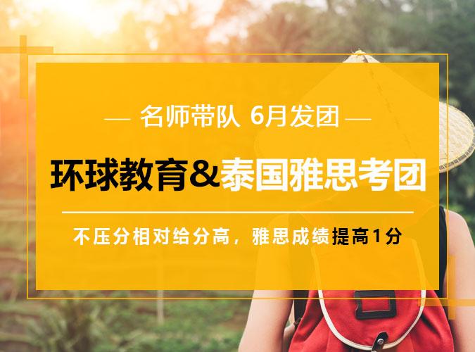 ope体育官网app泰国考团,名师带队,每月发团,稳妥提分!