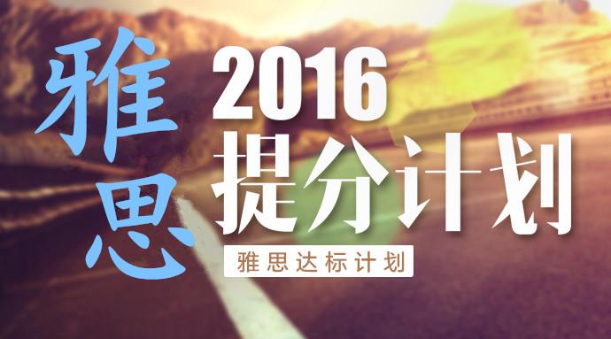 2016年雅思计划