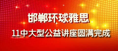 邯郸环球雅思11中大型公益讲座